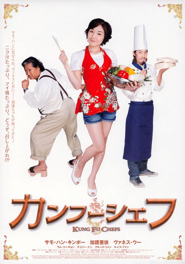 Kung Fu Chefs Movie Kung Fu Chefs