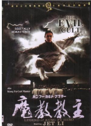 Kung Fu Cult Master OF THE WU TANGKUNG FU CULT MASTER DVD