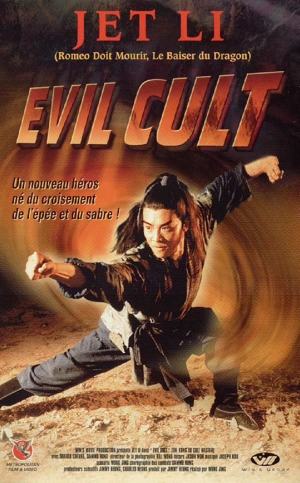 Kung Fu Cult Master The Evil Cult aka Kung Fu Cult Master with Jet Li Sammo Hung