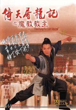 Kung Fu Cult Master Kung Fu Cult Master Wikipedia