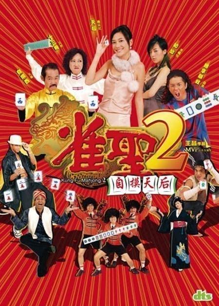 Kung Fu Mahjong Subscene Kung Fu Mahjong 2 2 Jeuk sing 2 gi ji mor tin