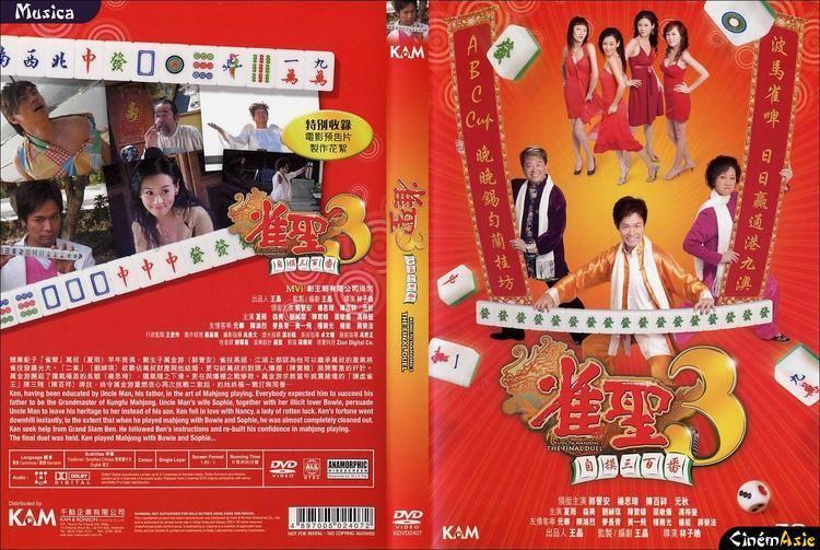 Kung Fu Mahjong Kung Fu Mahjong III III tofuCube