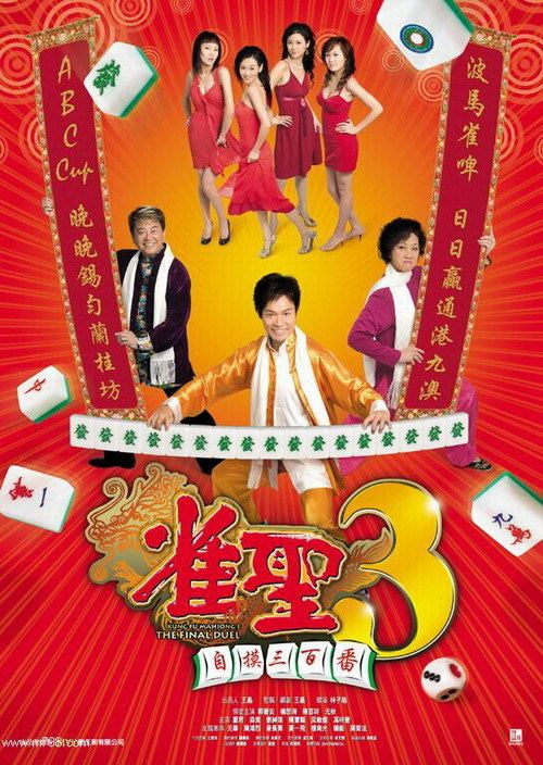 Kung Fu Mahjong Kung Fu Mahjong 3 The Final Duel AsianWiki