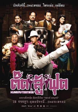 Kung Fu Tootsie Kung Fu Tootsie Wikipedia