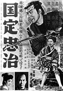 Kunisada Chūji (1954 film) httpsuploadwikimediaorgwikipediacommonsthu