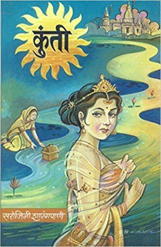 Kunti Buy Kunti Book Online at Low Prices in India Kunti Reviews