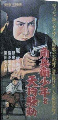 Kurama Tengu oedo ihen movie poster