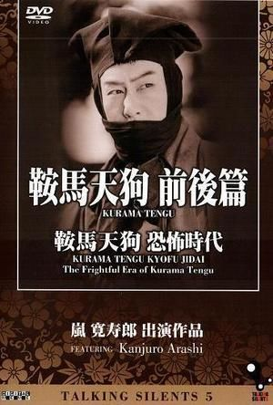Toronto JFilm PowWow REVIEW The Frightful Era of Kurama Tengu
