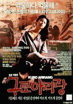 Kuro Arirang movie poster
