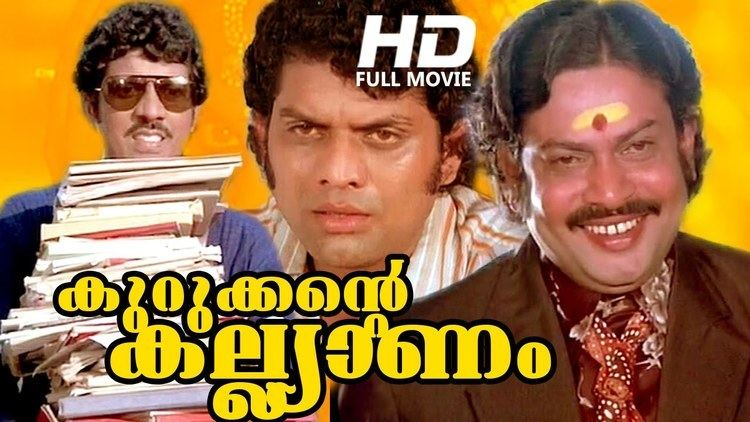 Kurukkante Kalyanam Malayalam Full Movie Kurukkante Kalyanam Comedy Movie Ft