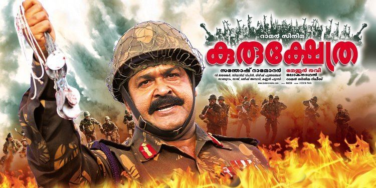 Kurukshetra (2008 film) Kurukshetra Movie Poster IMP Awards