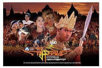 Kyan Sit Min movie poster