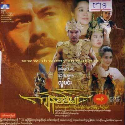 Kyan Sit Min Welcome to ShweMyanmarNet