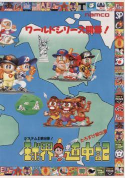Kyūkai Dōchūki httpsuploadwikimediaorgwikipediaenthumb2