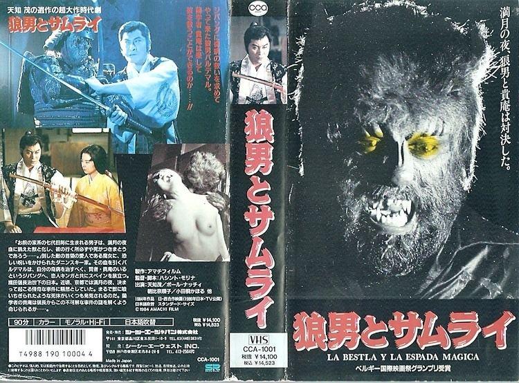 La Bestia y la Espada Magica Japanese VHS Sleeves Part 2