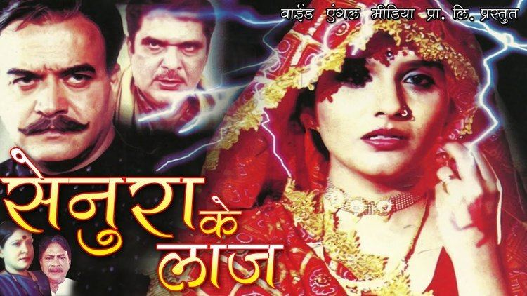Laaj movie scenes Senura Ki Laaj 2015 Bhojpuri Movies Full 2015 Latest New Bhojpuri Movies 2015 Celebrity Movies Music Reviews TV Shows Trailers KiDs