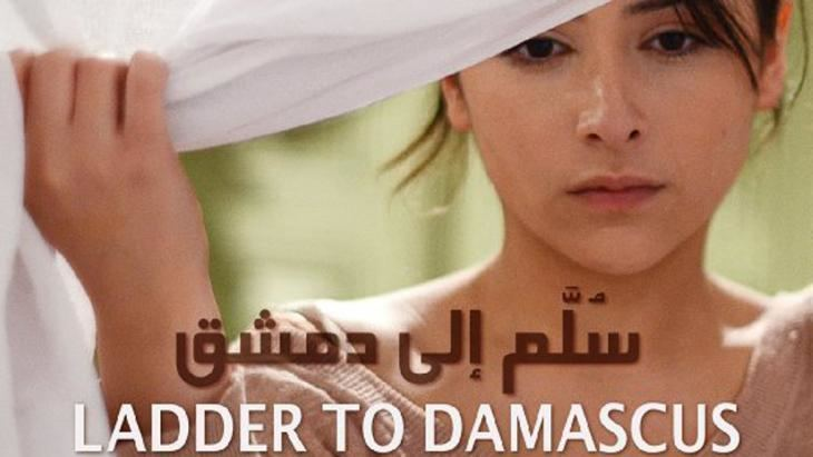 Ladder to Damascus Mohammad Malass film Ladder to Damascus Between dream and