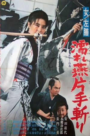 Lady Sazen and the Drenched Swallow Sword Lady Sazen and the Drenched Swallow Sword 1969 The Movie