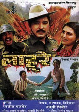 Lahure (film) movie poster