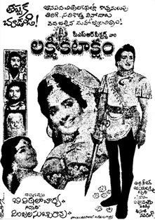 Lakshmi Kataksham movie poster