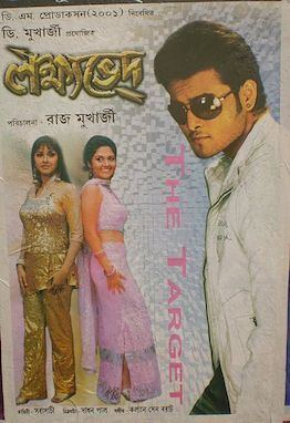Lakshyabhed movie poster