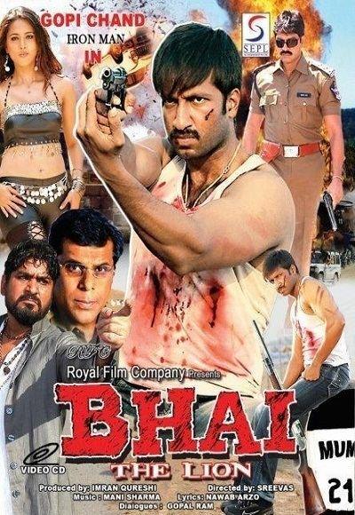 Lakshyam (2007 film) Lakshyam Bhai The Lion 2007 Full Movie Watch Online Free