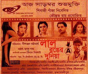 Lal Ronger Duniya movie poster
