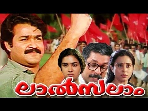 Lal Salam Malayalam full movie LAL SALAM Malayalam Full Movie Mohanlal
