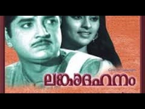Lankadahanam Download video Lanka Dahanam Malayalam Movie Prem Nazir Adoor