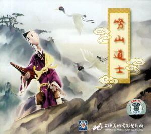 Lao Mountain Taoist movie poster