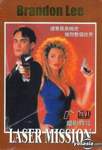 Laser Mission YESASIA Laser Mission DVD Ernest Borgnine Brandon Lee City