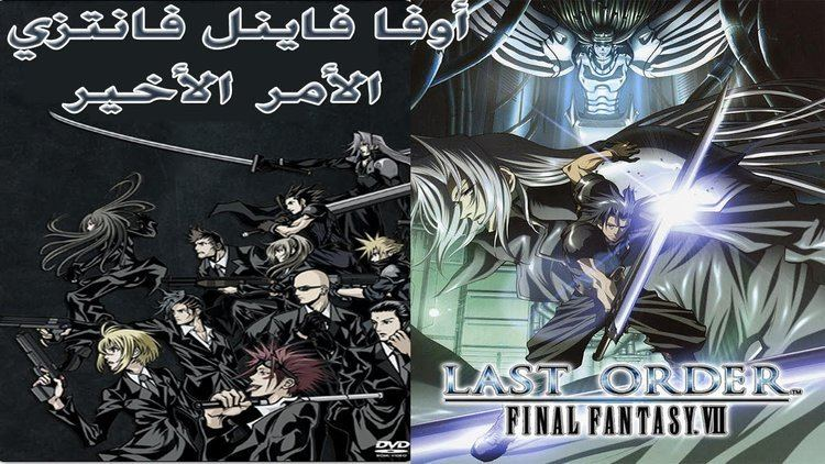 Last Order: Final Fantasy VII Final Fantasy VII Last order 7 YouTube