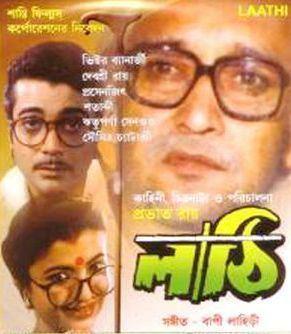 Lathi (1996 film) movie poster