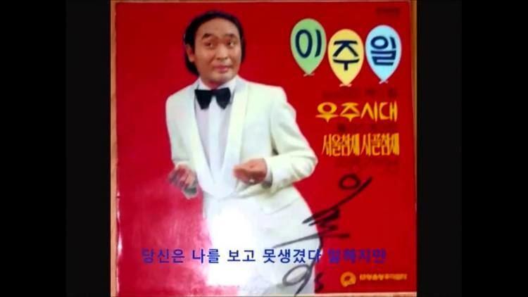 Lee Ju-il httpsiytimgcomviPvSUI0CgTRcmaxresdefaultjpg