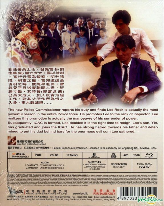 Lee Rock II YESASIA Lee Rock II 1991 Bluray Digitally Remastered Hong