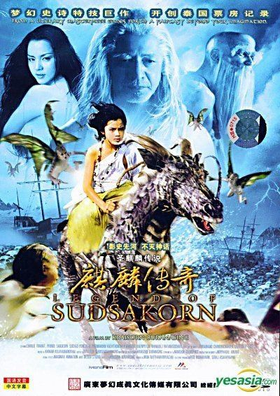 Legend of Sudsakorn YESASIA Legend Of Sudsakorn DVD China Version DVD Charlie