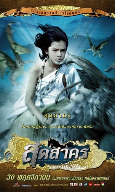 Legend of Sudsakorn Thai Film Review The Unseeable