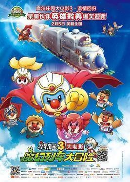 Legend of the Moles The Magic Train Adventure movie poster