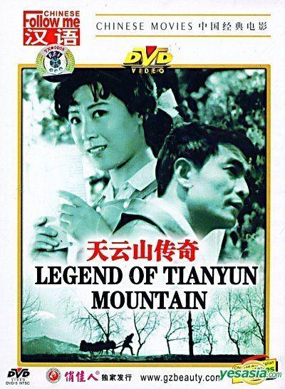 Legend of Tianyun Mountain YESASIA Legend Of Tianyun Mountain DVD English Subtitled China