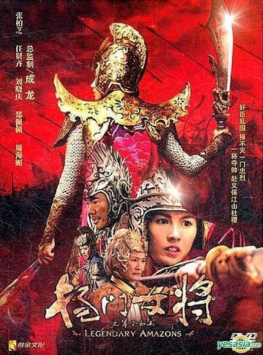 Legendary Amazons YESASIA Legendary Amazons DVD China Version DVD Richie Jen