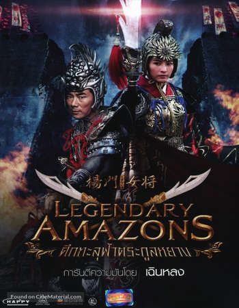 Legendary Amazons Legendary Amazons 2011 Dual Audio 720p BRRip Hindi Chinese ESubs