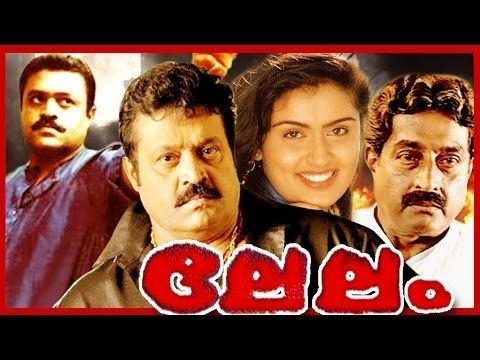 Lelam Lelam Malayalam Super Hit Full Movie Suresh Gopi M G Soman
