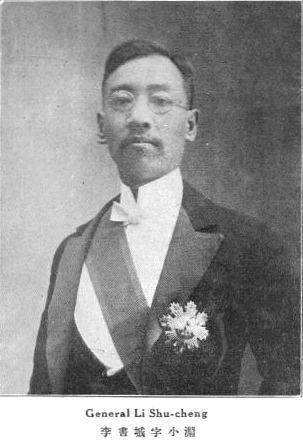 Li Shucheng