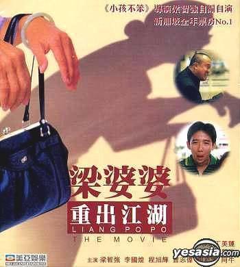 Liang Po Po: The Movie YESASIA Liang Po Po The Movie VCD Tan Kheng Seong Ah Niu Eric