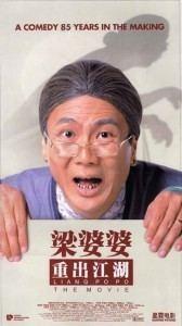 Liang Po Po: The Movie movie poster