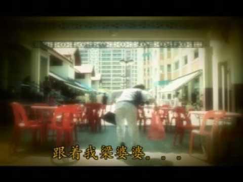 Liang Po Po: The Movie liang po po theme song YouTube