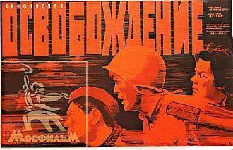 Liberation (film series) httpsuploadwikimediaorgwikipediaenthumbe