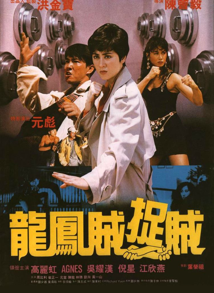Licence to Steal LICENCE TO STEAL 1990 short review Asian Film Strike