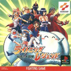 Lightning Legend: Daigo no Daibouken httpsuploadwikimediaorgwikipediaenthumb6