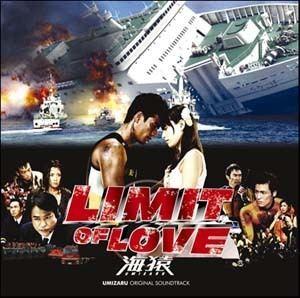 Limit of Love: Umizaru Limit Of Love Umizaru Soundtrack details SoundtrackCollectorcom